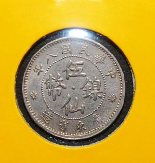China 1919 Kwangtung Province 5 Cent Coin. photo