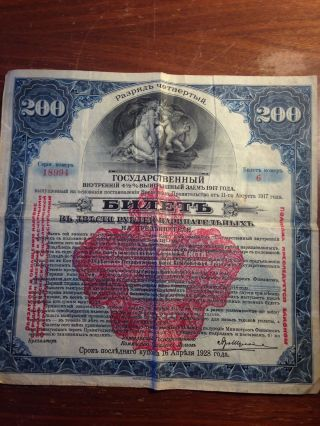 1917 Wwii Russia Government Bond Pre - Revolution 200 Rubles photo