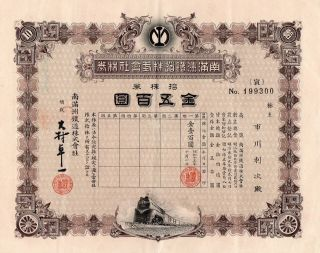 Southern Manchurian Railway Bond Five Hundred Dollars In 1941 Type I photo
