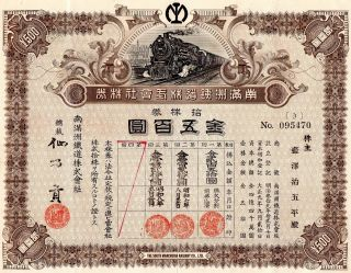 Southern Manchurian Railway Bond Five Hundred Dollars In 1930 Type I photo