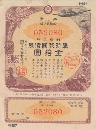Japan Wartime Patriotic Bond 10 Yen 1943 Sb 375 Ww2 photo