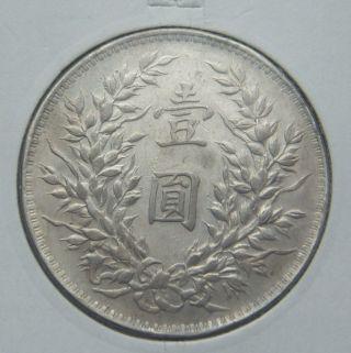 1914 - 1 Yuan,  Vintage Silver Coin,  China,  Circulated,  Ef photo