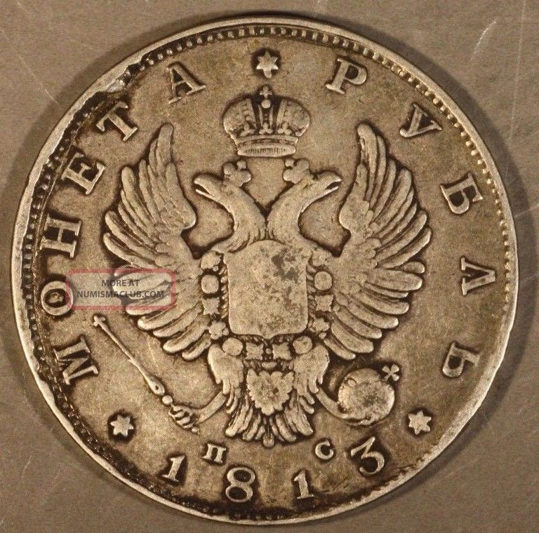 1813 Russia Rouble Silver   U.  S Empire (up to 1917) photo