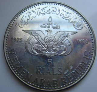 Yemen 5 Rials 1975 Silver Proof photo