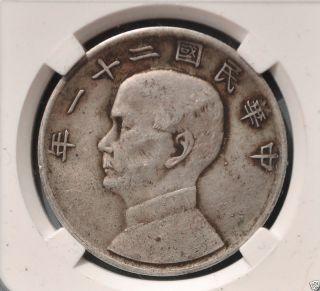 1932 China Sun Yat Sen ' Junk Dollar ' Silver Coin photo
