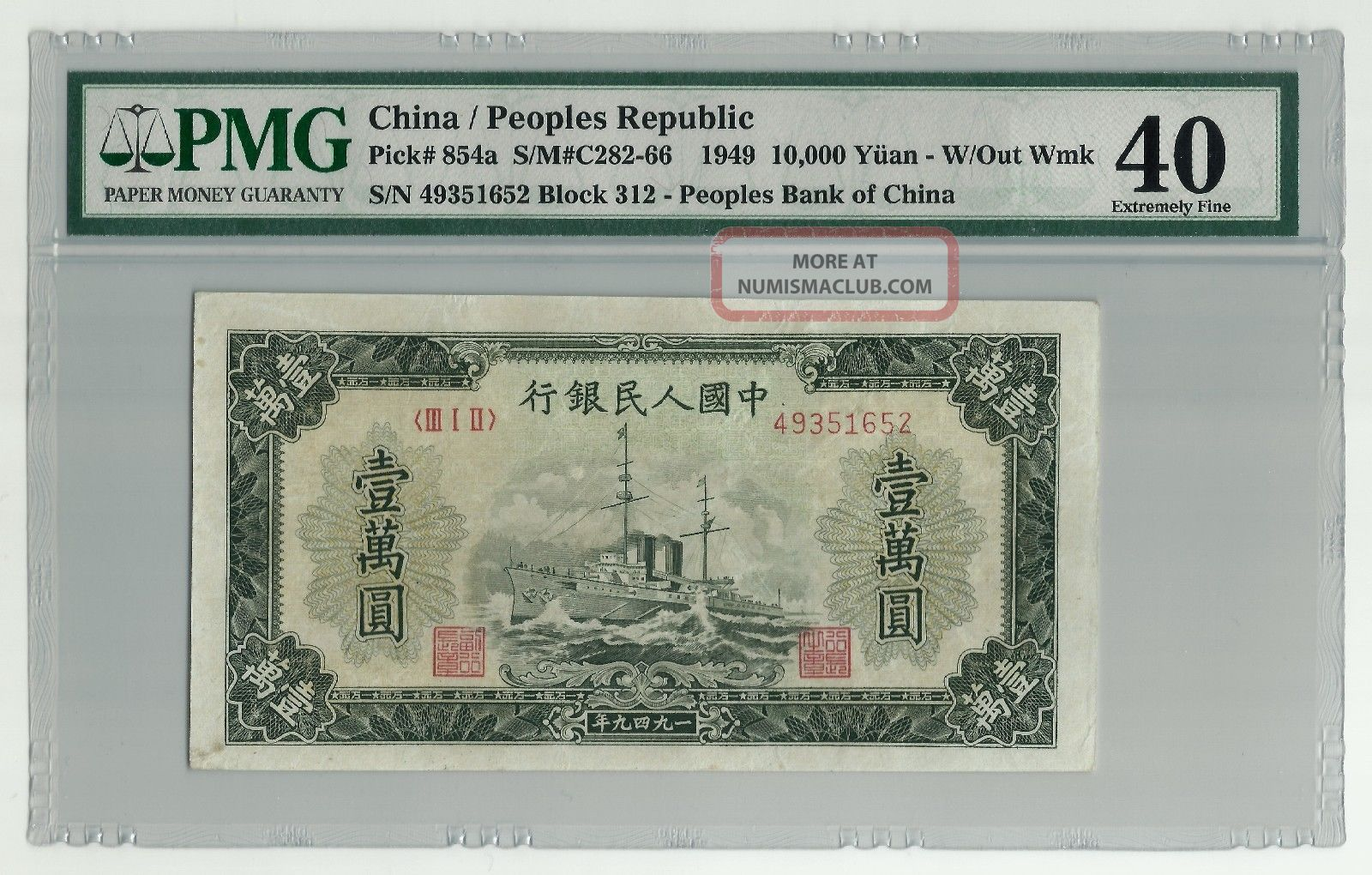 P - 854a Chinese Peoples Bank Of China 1949 10000 Yuan Pmg 40 Extremely Fine Asia photo
