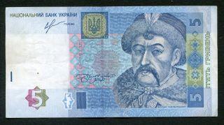 Ukraine 5 Hryven 2013 P - 118d Vf Circulated Banknote photo
