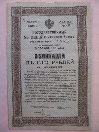 1916 Russia War Loan Debenture Bond 100 Rubles France Hankou Wuhan China Hankeou photo