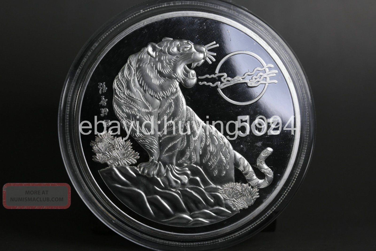 Chinese 1998 Year Zodiac 5oz 999 Silver - Year Of The Tiger A1