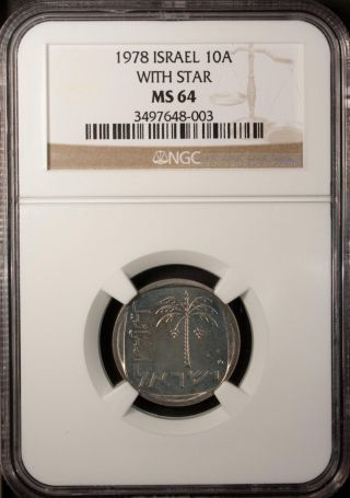 Israel 1978 10 Agorot Ngc Ms 64 Unc Copper Nickel With Star photo