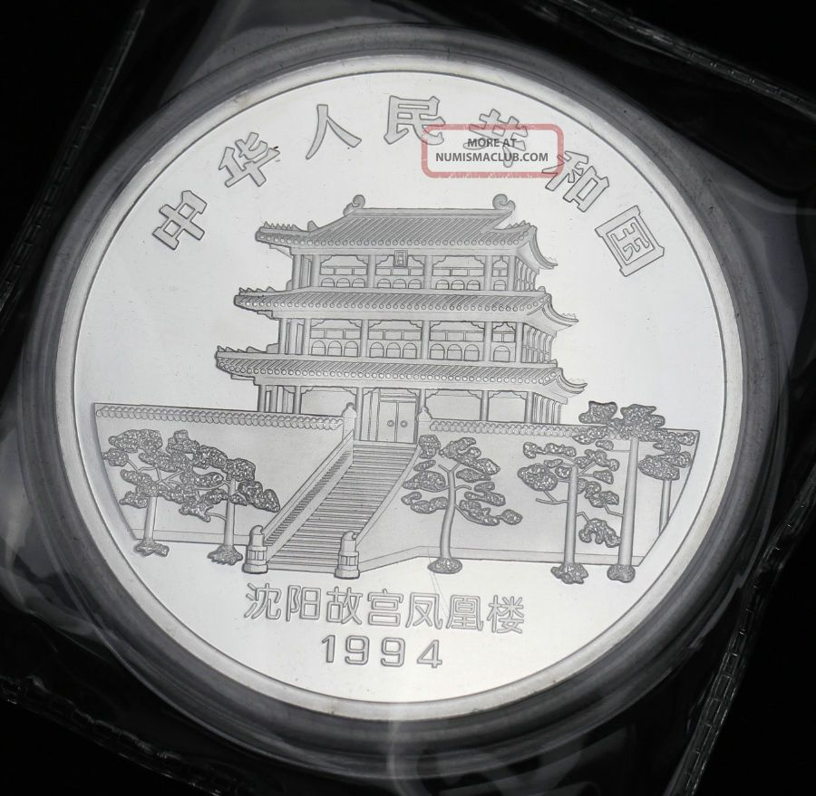 1994 China Lunar Zodiac Year Of The Dog Coin Medal Fine: Chinese Zodiac 5 Oz 99. 9 Baiyin 1994year Of The Dog Medal