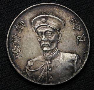 China 1912 Chang Hsun Silver Medal photo