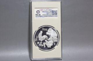 99.  99 China/manufacture Shanghai Zodiac Cock 5oz Silver/medal - A10 photo