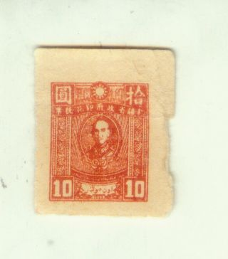 The Tax Stamp Of Xinjiang 1949 10 Yuan Vf photo