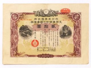 20 Yen Japan Savings Hypothec War Bond 1941 Wwii Circulated Fine 18x26cm photo