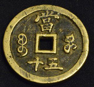 China Qing Dynasty Ancient Bronze 50 Cash Coin (xian Feng Zhong Bao) 45.  55 Mm photo