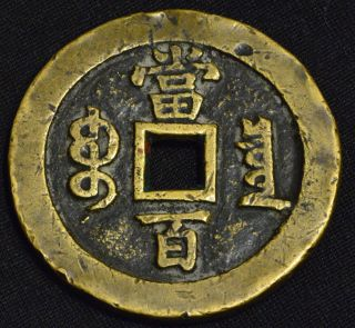 China Qing Dynasty Ancient Bronze 100 Cash Coin (xian Feng Yuan Bao) 51.  5 Mm photo