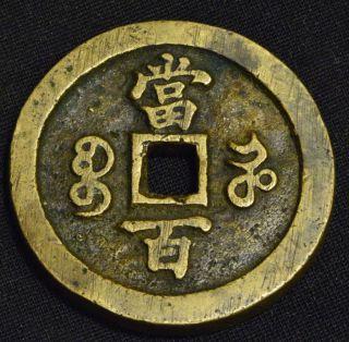 China Qing Dynasty Ancient Bronze 100 Cash Coin (xian Feng Yuan Bao) 48.  61 Mm photo