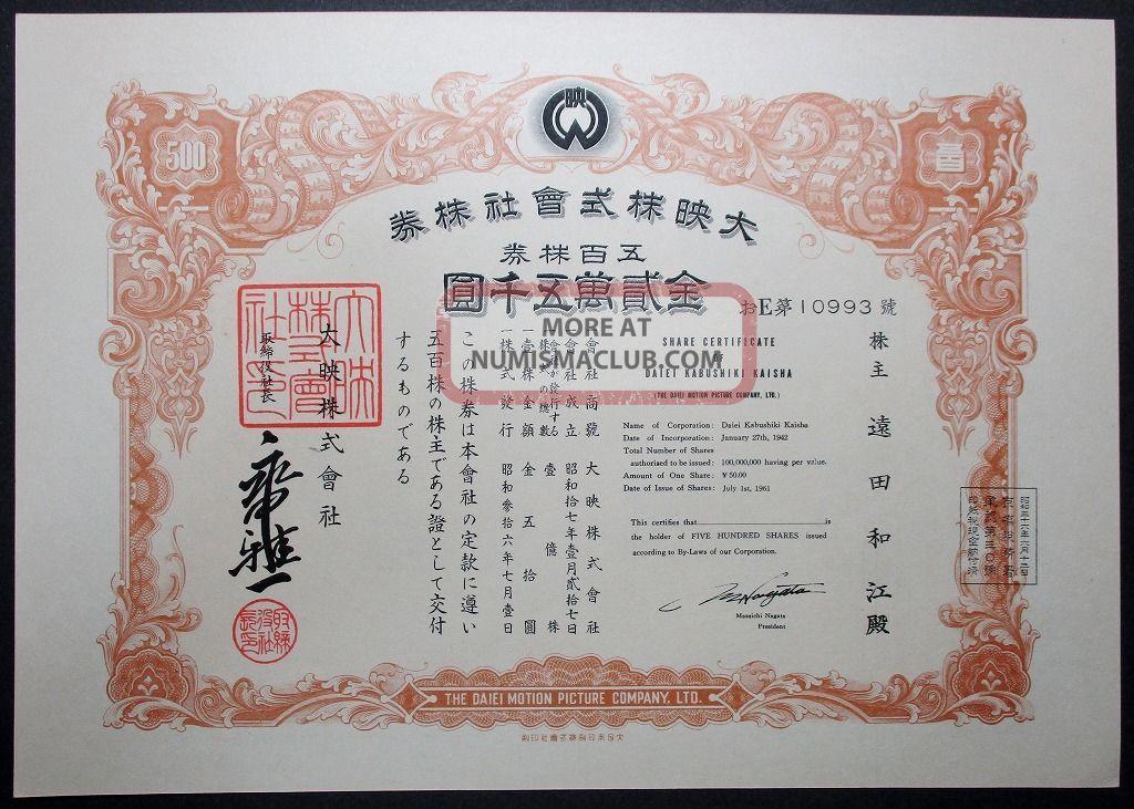 Japan Stock Daiei Motion Picture.  Co. ,  Ltd.  1961 Stocks & Bonds, Scripophily photo