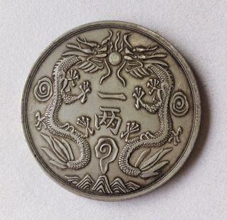 China - Empire - Guang Xu - Guangdong Silver - Coin - Vf - Toned (一两) photo