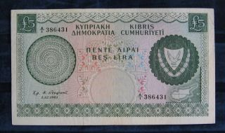 Cyprus,  Banknote Five Pounds 1 - 12 - 1961, photo