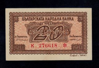 Bulgaria 20 Leva 1944 Pick 68a Unc -.  Banknote. photo