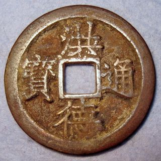 Hartill 25.  17 Imperial Vietnam Hong Duc Thong Bao 1470 - 1497 Ad The Greatest Empe photo