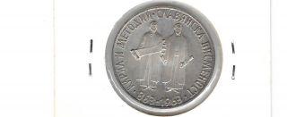 Bulgaria 1963 2 Leva Silver Proof Coin photo