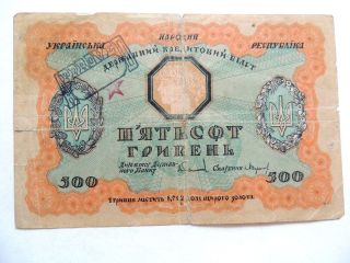 1918 Ukraine 500 Note photo