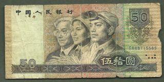 China 1990 50 Yuan 5585 photo