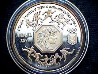 Ukraine 1996 200000 Karbovantsiv 1st Participation In Summer Olympics Proof photo