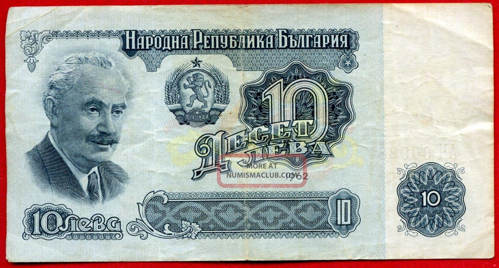 Bulgaria 10 Leva 1962 P - 91 Monev 90 Vf Circulated Banknote Europe photo