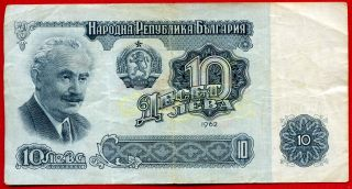 Bulgaria 10 Leva 1962 P - 91 Monev 90 Vf Circulated Banknote photo