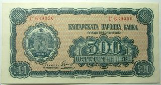 Rare Banknote Europe 1948 Bulgaria National Bank 500 Leva Unc photo