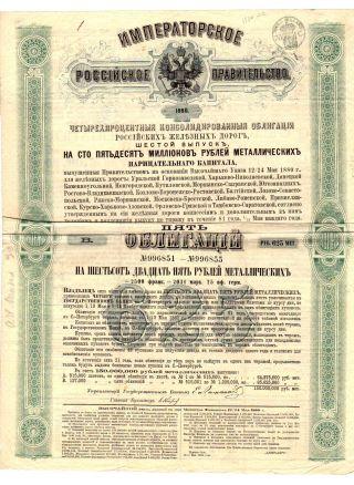 1880 Gouvernement Imperial De Russie photo