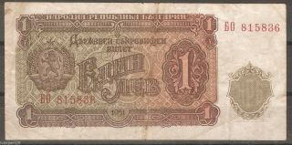Bulgaria 1951 Note 1 Lev Rare Banknote - See Scans photo