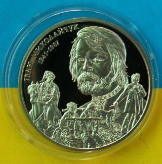 Ukrainian Coin 2016 Ivan Mykolaychuk photo