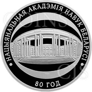 Belarus 2009 1 Byr National Academy Of Sciences The 80th Ann.  Proof - Like Cuni photo