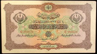Ottoman Turkey Ah1332 (1916 - 17) 1 Livre Note Almost Uncirculated Looks Great photo