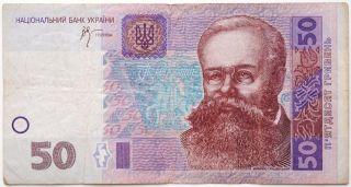 Ukraine 2005 50 Hryven Banknote photo