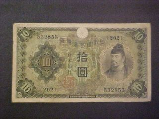 1930 Japan Paper Money - 10 Yen Banknote photo