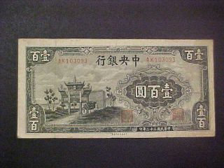 1943 Central Bank Of China Paper Money - 100 Yuan Banknote photo