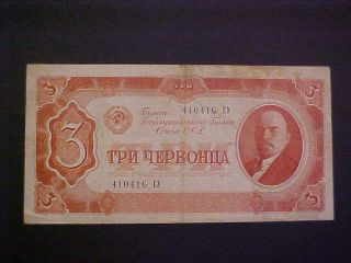 1937 Russia Paper Money - 3 Chervontsa Banknote photo