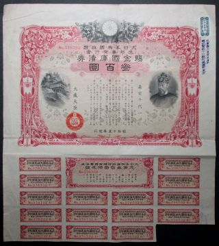 Japan War Bond China Incident Gratuity Bond 300 Yen 1940 photo
