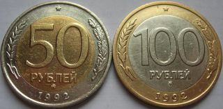 50,  100 Rubles 1992 Mmd,  Moscow.  Rare.  Coin Bank Of Russia.  Double Eagle. photo