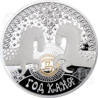 Belarus 2014 20 Rubles Lunar Horse Proof Silver Coin With Zirconia Gem photo