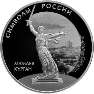 Russia 2015 3 Rubles Mamay Mound Symbols Of Russia 1oz Proof Silver Coin photo