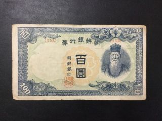 1945 Korea Paper Money - 100 Yuan Banknote photo