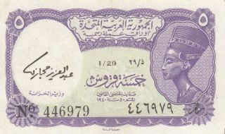 Egypt 5 Piastres Banknote 1961 P180e photo