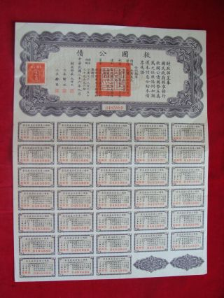 1937 Full Sheet Uncancelled Chinese Government Liberty $50.  00 Bond W/ Seal photo